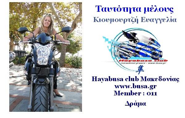 Κάρτες Μελών Hayabusa club Μακεδονίας Image910