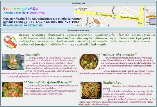 แนะนำ ร้านอาหาร ภูเก็ต ซีฟุ้ด พัฒนาการ50 กทม. 16-2-210