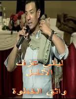 ليالي عزف هشام الجخ هويس الشعر العربي