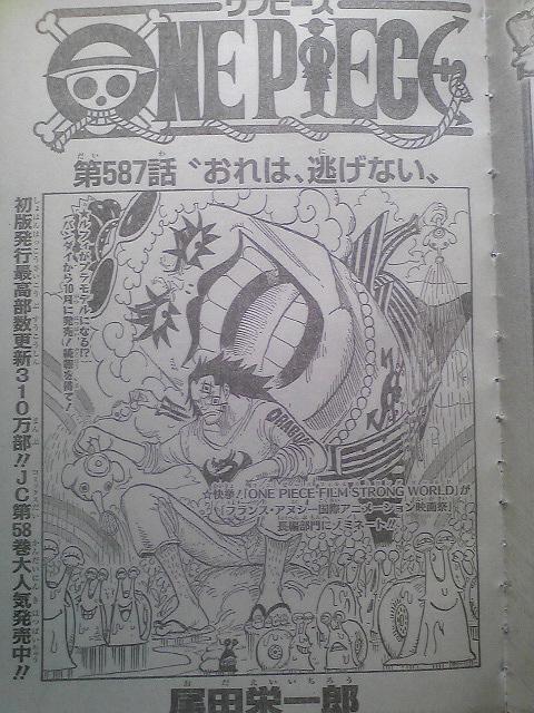 One Piece Manga 587 Spoiler Pics 1011