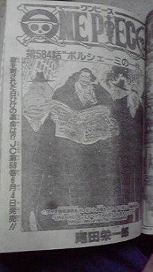 One Piece Manga 584 Spoiler Pics 114