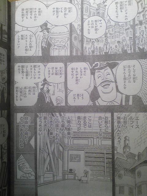 One Piece Manga 587 Spoiler Pics 1710