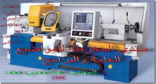 منتدي المخرطة CNC