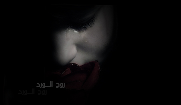 روح الورد..}