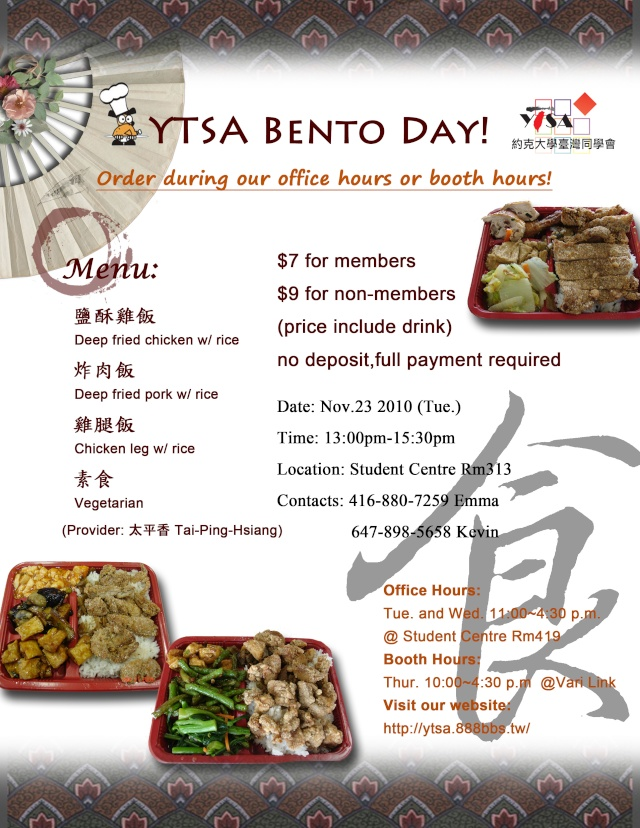 【已結束】YTSA 便當日Bento Day (復古懷舊Return to the ancients) Bento_10