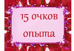 Новогодняя Лотерея 2019 - Страница 3 200_1510