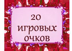Новогодняя Лотерея 2019 - Страница 2 200_2010