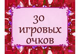 Новогодняя Лотерея 2019 - Страница 3 200_3010