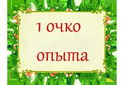 Новогодняя Лотерея 2019 - Страница 3 30_1__10