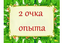 Новогодняя Лотерея 2019 - Страница 3 30_2__10