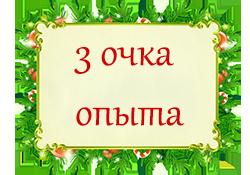 Новогодняя Лотерея 2019 30_3__10