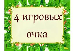 Новогодняя Лотерея 2019 30_4_10