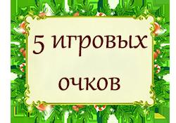 Новогодняя Лотерея 2019 30_5_10