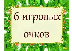 Новогодняя Лотерея 2019 30_6_10
