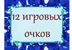 Новогодняя Лотерея 2019 - Страница 3 80_12_10