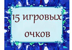 Новогодняя Лотерея 2019 - Страница 3 80_15_10