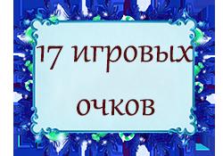 Новогодняя Лотерея 2019 - Страница 3 80_17_10