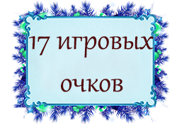 Новогодняя Лотерея 2019 80_17_10