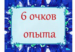 Новогодняя Лотерея 2019 80_6__10