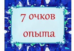 Новогодняя Лотерея 2019 - Страница 3 80_7__10