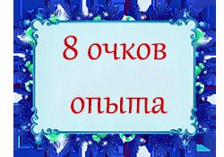 Новогодняя Лотерея 2019 - Страница 3 80_8__10
