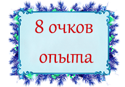Новогодняя Лотерея 2019 80_8__10