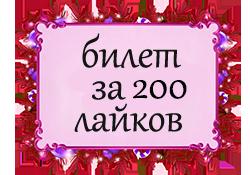Новогодняя Лотерея 2019 A__20010