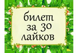 Новогодняя Лотерея 2019 A__3010