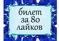 Новогодняя Лотерея 2019 A__8010