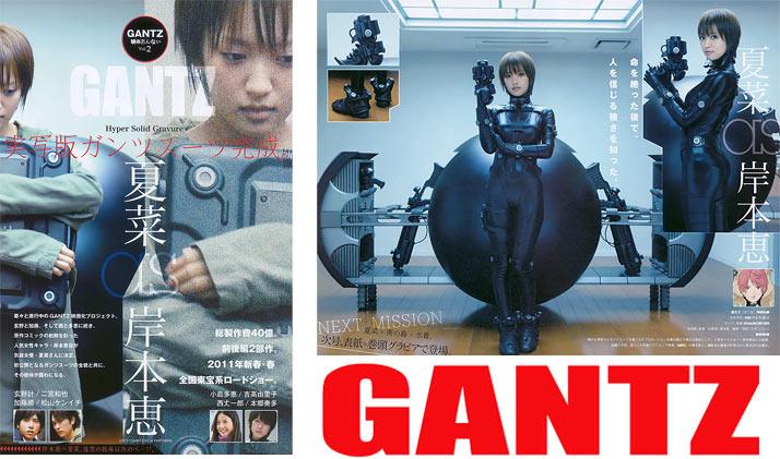 Gantz, la película. Primeras imágenes e impresiones. N697-010