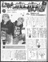 WINK UP - vol 269 [Noviembre] 0111