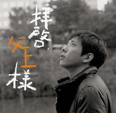 Haikei, chichiue-sama (11/11) Haikei10