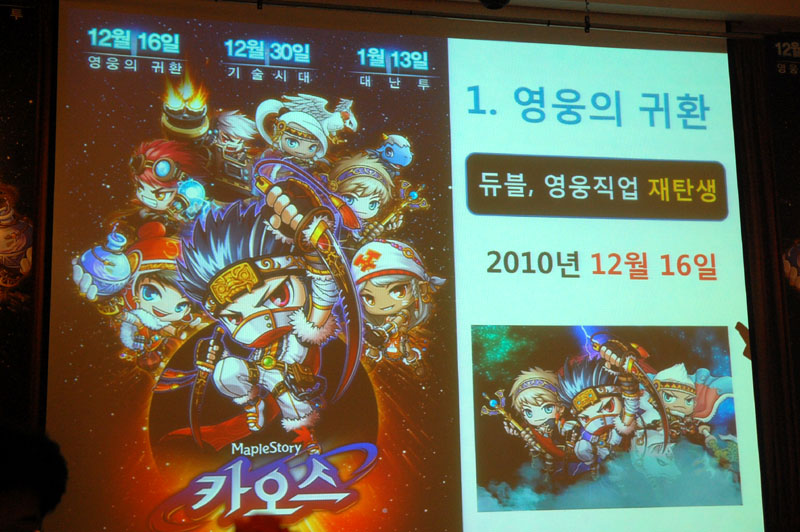 [1.2.356] MapleStory Chaos 1 - Return Of The Heroes M310