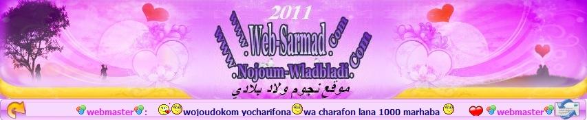 www.sarmad.ahlamontada.com