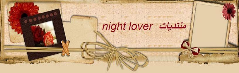 منتديات night lover