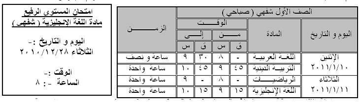 جدول امتحان نصف العام للصفوف من الأول للخامس الإبتدائي 115