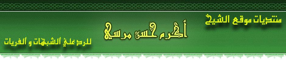 الشيخ /أكرم حسن مرسي