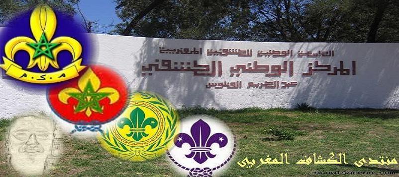 مخيم الكشاف المغربي
