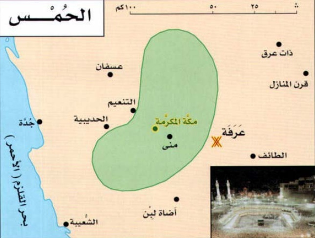 Le récit de Khouza'a  (خزاعة), les informations concernant 'Amro ibn louhay ( عمر بن لحي) et l'adoration des idoles en terre arabe Houms11