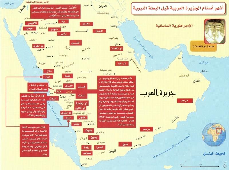 Le récit de Khouza'a  (خزاعة), les informations concernant 'Amro ibn louhay ( عمر بن لحي) et l'adoration des idoles en terre arabe Idole_10