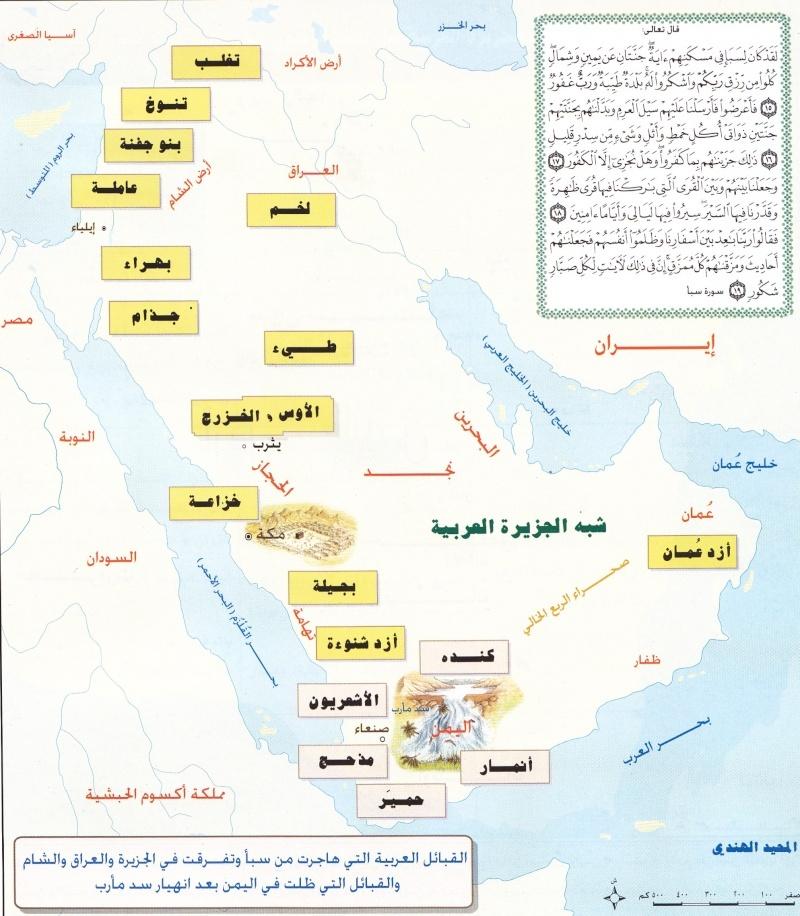 Le récit de Hajar et Ismaël et leur installation dans la vallée de la Mecque Ma_rib10
