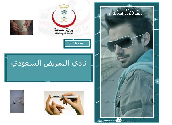نادي التمريض السعودي