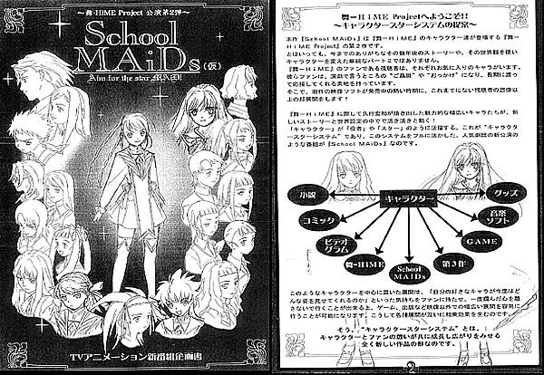 Mai MAiD - The Original Mai Otome/Z-HiME 210