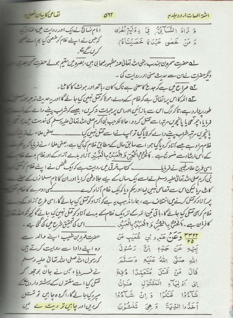 shaikh Abdul Haq Mohadiss Dehlvi 10112
