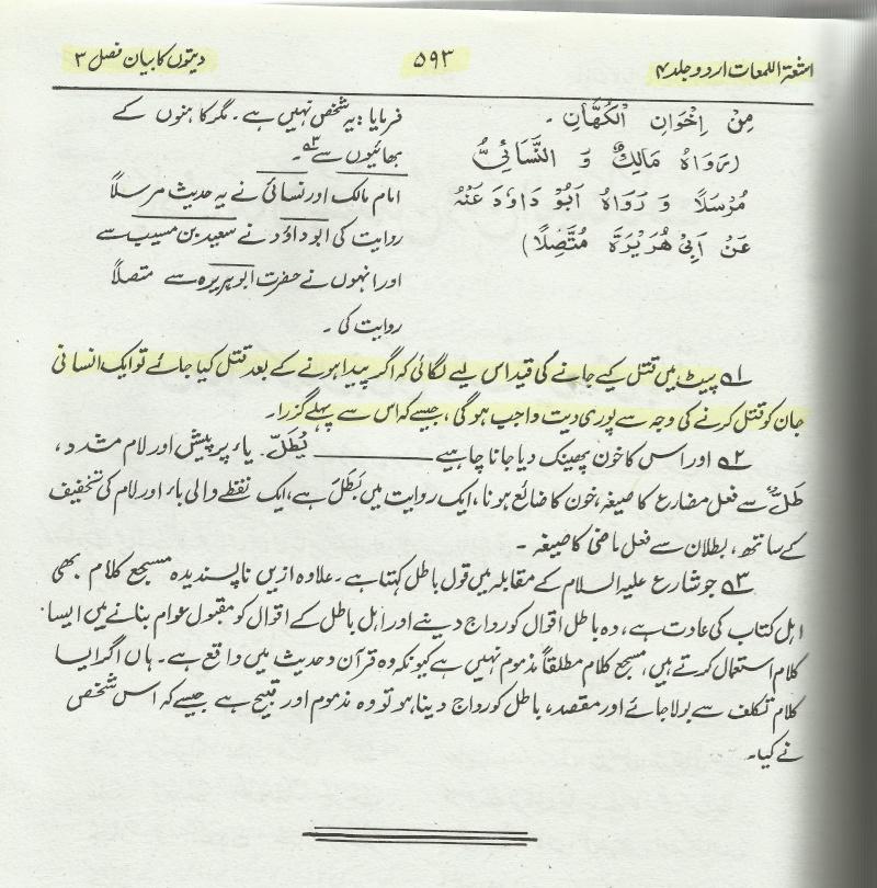 shaikh Abdul Haq Mohadiss Dehlvi 10910