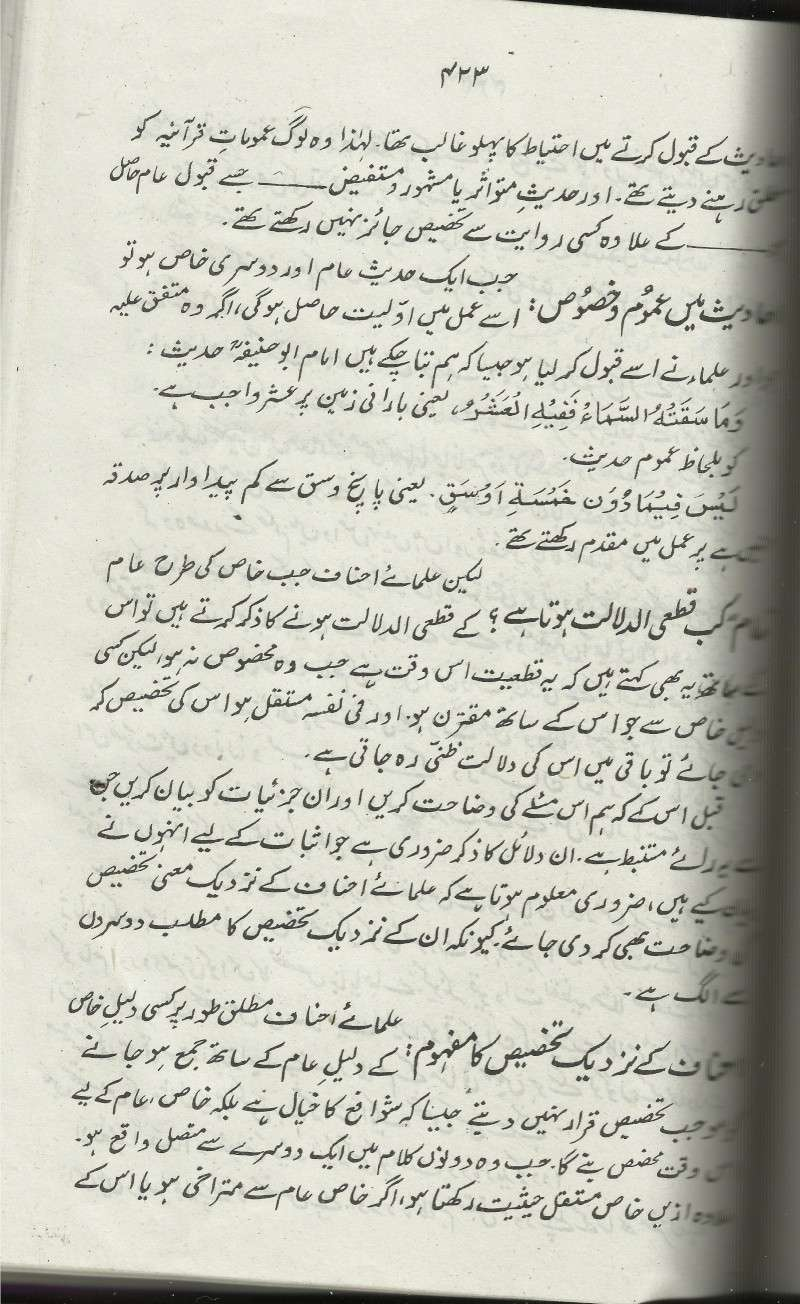imam abu hanifa 1210