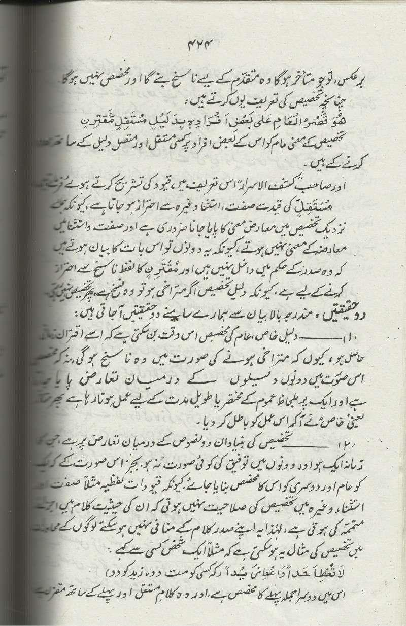 imam abu hanifa 1310