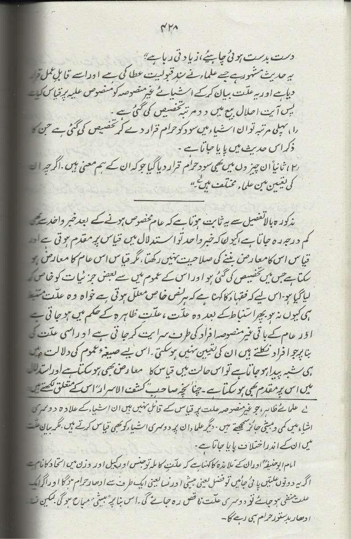 imam abu hanifa 1510