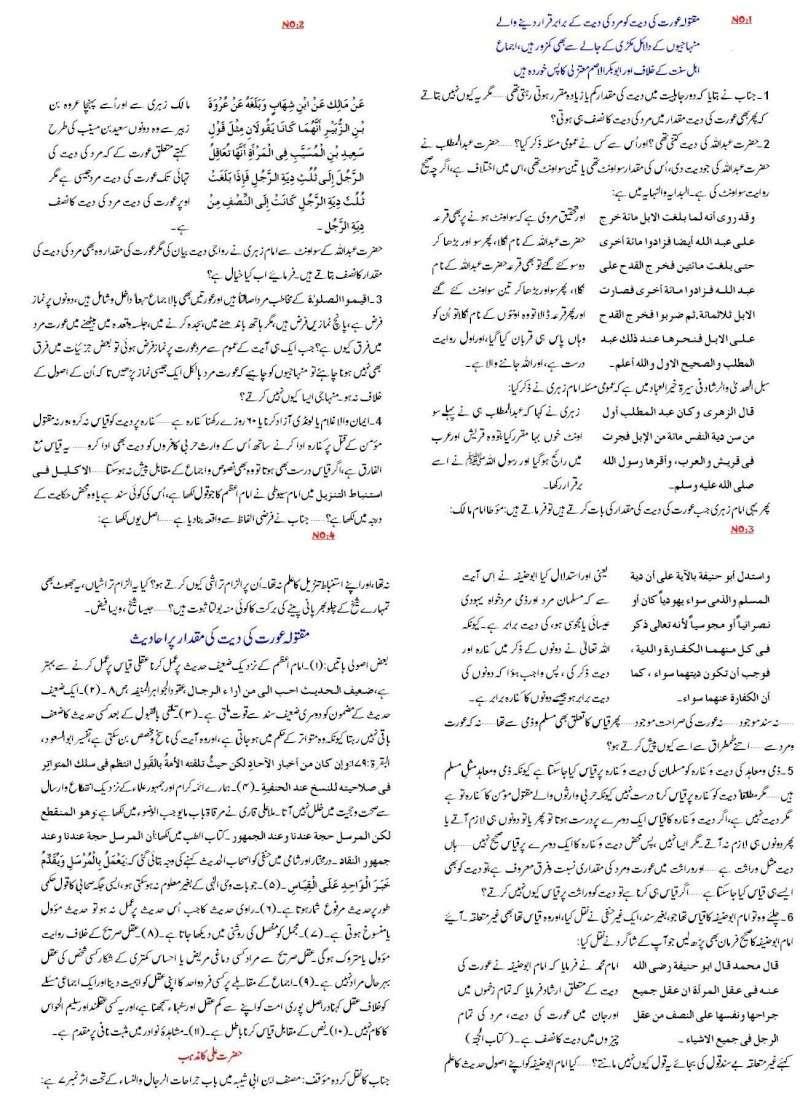 دیت کی جعلی فتوی فیکٹری پر منہاج القرآن کی فتح کا جھنڈا - Page 2 2_post12