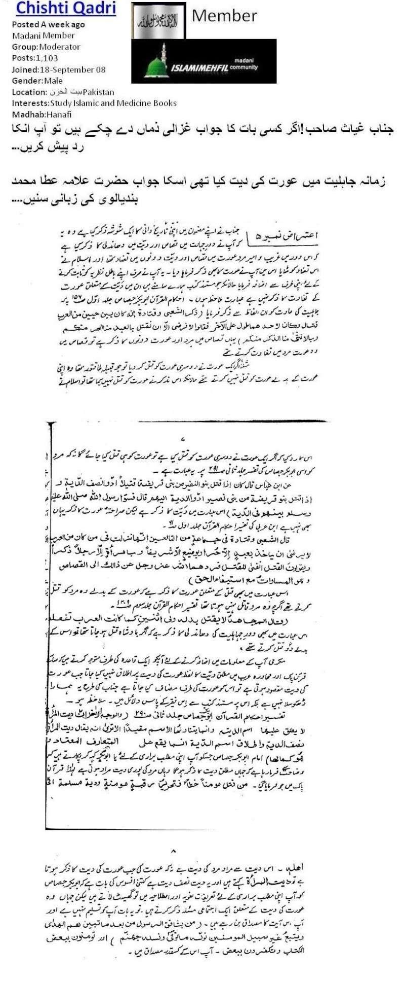 دیت کی جعلی فتوی فیکٹری پر منہاج القرآن کی فتح کا جھنڈا - Page 2 3a10